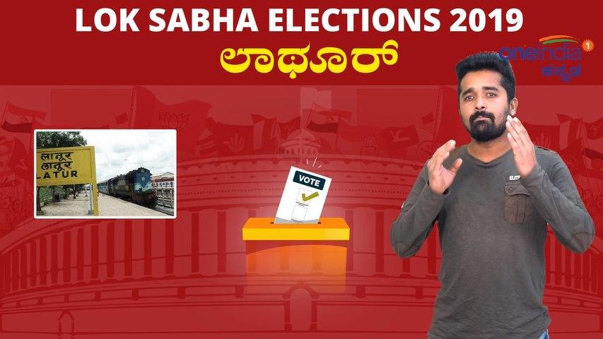 Lok Sabha Elections 2019 : ಲಾಥೂರ್ ಲೋಕಸಭಾ ಕ್ಷೇತ್ರದ ಪರಿಚಯ   Oneindia Kannada