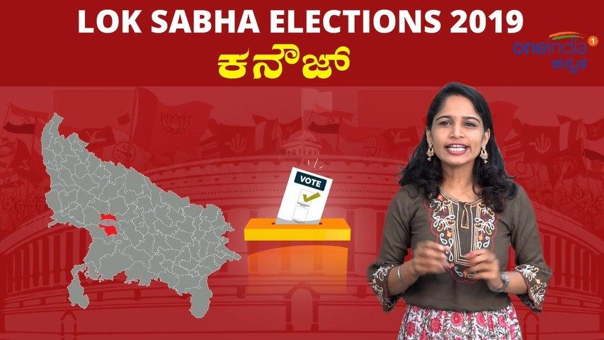 Lok Sabha Elections 2019 : ಕನೌಜ್ ಲೋಕಸಭಾ ಕ್ಷೇತ್ರದ ಪರಿಚಯ   Oneindia Kannada