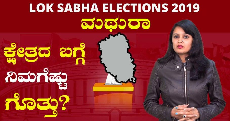 Lok Sabha Elections 2019 : ಮಥುರಾ ಲೋಕಸಭಾ ಕ್ಷೇತ್ರದ ಪರಿಚಯ   Oneindia Kannada