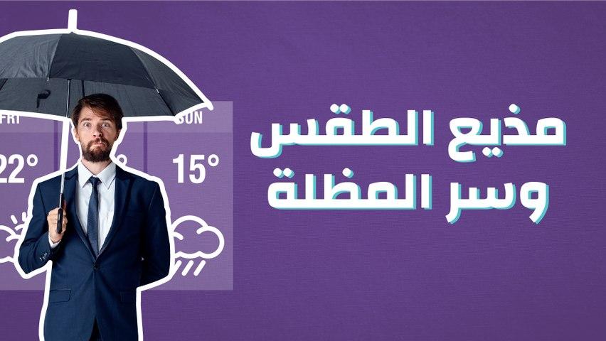 مذيع الطقس وسر المظلة