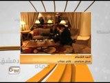 هنا سوريا وفد الائتلاف في جنيف بضيافة فنادق رامي مخلوف ابن خال بشار الأسد