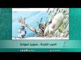 الحرب الباردة ..سوريا نموذجا   اسبيرين