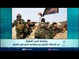 متوالية تحرير الفلوجة أم النسخة الأخيرة من متوالية الذبح في العراق | الرادار
