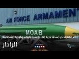 أم القنابل ام  رسالة نارية إلى روسيا و ايران و كوريا الشمالية   الرادار