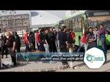 عودة عشرات العائلات من مدينتي الباب وجرابلس إلى حي الوعر الحمصي