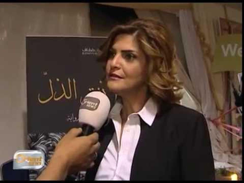 رواية نفق الذل ... إسقاط سياسي على عمل أدبي