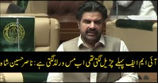 Nasir Hussain Shah's comments about Imran Khan's attitude towards IMF