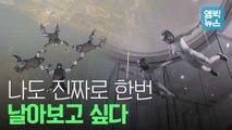 [엠빅뉴스] 무서운 스카이다이빙을 실내에서?! 이색스포츠 실내 스카이다이빙