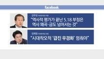 """[뉴스앤이슈] """"정신 좀 차리자"""" 보수진영서도 5·18 망언 비판 / YTN"""