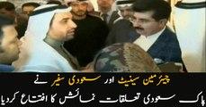 Chairman Senate and Saudi Ambassador inaugrated Pak-Saudi Relations Exhibition