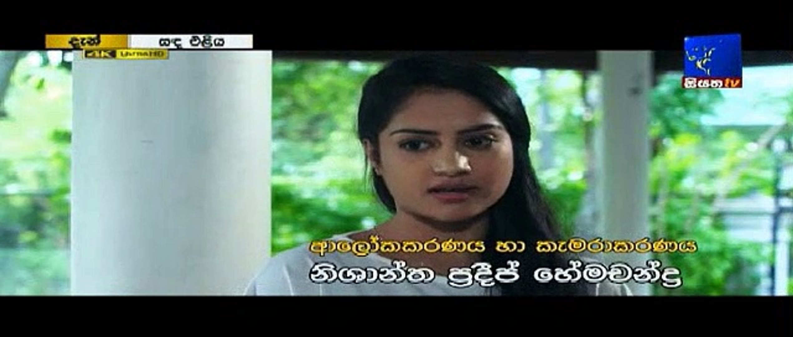 Sanda Eliya Teledrama - Episode 230 - 12th February 2019