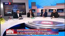 """Η Ντόρα Μπακογιάννη ΑΔΕΙΑΣΕ τον Αντώνη Σαμαρά και την αυλή του """"Εγώ θα τους λέω Βόρεια Μακεδονία και όχι Σκοπιανούς. Το κόμμα έχει αρχηγό και λέγεται Κυριάκος Μητσοτάκης!"""""""
