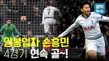 [엠빅뉴스] 유럽 챔피언스리그 1차전서 선제골로 승리 이끈 손흥민 인터뷰!