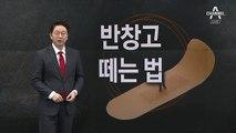 [2월 14일 클로징멘트] 한국당의 반창고 떼는 방법