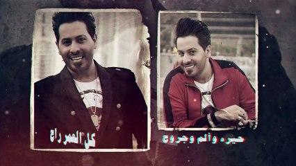 Mohsen Alfwrate - Yadnya Shtreeden (Official Video)   محسن الفراتي - يادنيا شتريدين - اوديو