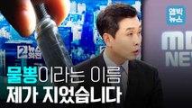 [엠빅뉴스] '공공의 적2' 강철중 실제모델이 털어놓는 물뽕에 대한 비하인드 스토리
