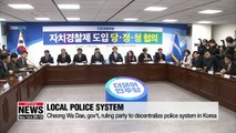 Cheong Wa Dae, gov't, ruling party to implement local autonomous police system in Korea