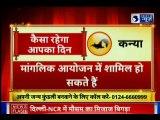 Horoscope Today (14 february 2019); आज का राशिफल; Daily Rashifal; Dainik Rashifal today horoscope