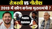 Nitish Kumar vs Tejashwi Yadav, Bihar का अगला मुख्यमंत्री कौन   Public Opinion   वनइंडिया हिंदी