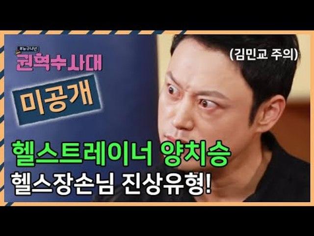 [미공개] 양치승이 알려주는 헬스장 진상 유형!? #권혁수사대 #양치승
