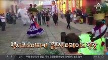 멕시코 전통춤 추는 '강아지'