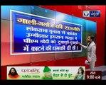 Jawab toh dena hoga- Netas verbal attack during assembly election