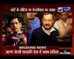 Arvind Kejriwal replies to Arun Jaitley in DDCA defamation case