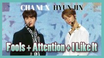 [Special Stage] CHA NI X HYUN JIN -  Fools + Attention + I Like It , 찬희 X 현진 - Fools + Attention + I Like It Show Music core 20190216