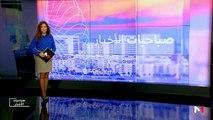 صباحيات الأخبار - 16/02/2019