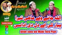 New Qawwali 2019 Allah Jane Weh Mahi Tera Pyar By Sher Ali Mehar Ali Qawwal Urss Khundi Wali Sarkar Okara