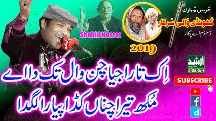 Ek Tara Jia Chan Wale Takda By Shaihd Ali Nusrat Qawwali 2019 Urss Khundi Wali Sarkar 2019