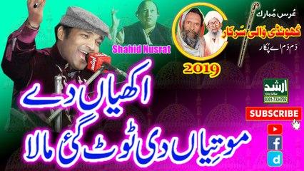 Akhiyan De Motiyan Di Tut Gai By Shaihd Ali Nusrat Qawwali 2019 Urss Khundi Wali Sarkar 2019