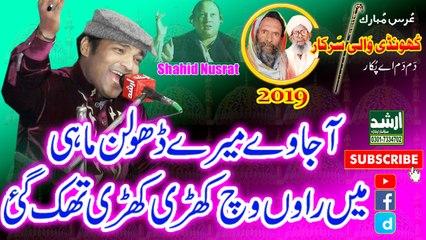 Aaja Ve Mere Dholan Mahi By Shaihd Ali Nusrat Qawwali 2019 Urss Khundi Wali Sarkar 2019