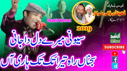 Dil Da Jani Sajna Rah Tera Tak Tak By Shaihd Ali Nusrat Qawwali 2019 Urss Khundi Wali Sarkar 2019