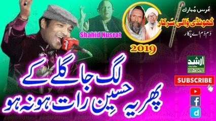 Lag Ja Gale K Phir Yeh Haseen By Shaihd Ali Nusrat Qawwali 2019 Urss Khundi Wali Sarkar 2019