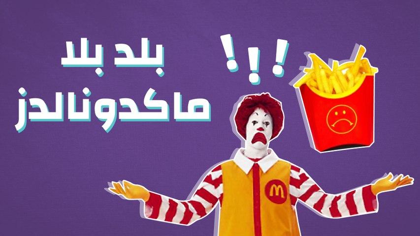 بلد بلا ماكدونالدز