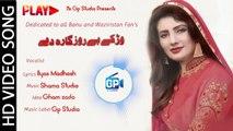 Nazia Iqbal Pashto New Attan Song 2019 - Werkay Be Rozgar De Mory | Pashto Mp3 Song | Gp Studio
