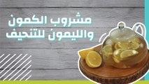 مشروب الكمون والليمون للتنحيف