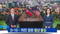 북미, 의전·경호 협상 돌입…김정은 방문 시기 금주 확정