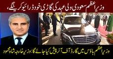 PM Khan will drive the car for Saudi Crown Prince Mohammed Bin Salman, says FM Qureshi