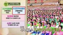 北 완장을 찬 사람들, 북한 간부 출신 전격 출연! (ft. 할말 많은 이만갑 식구들)