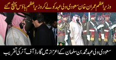 Saudi Crown Prince receives guard of honour in PM House