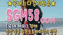 스크린경마추천 SGM 58 . 시오엠 §∽