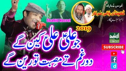 Jo Ali Ali Kehn Gy By Shaihd Ali Nusrat Qawwali 2019 Urss Khundi Wali Sarkar 2019