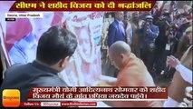 सीएम ने शहीद विजय को दी श्रद्धांजलि,CM Yogi Adityanath paid tribute to Vijay Maurya in Deoria