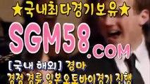 스크린경마추천 SGM 58 . 컴 §∽