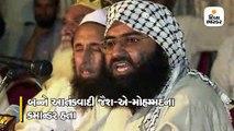 Divya bhaskar videos