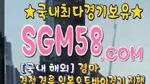 일본경마사이트 SGM 58 . 콤 §∽