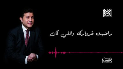 Hany Shaker - Khont Nafse    2019   هاني شاكر - خنت نفسي