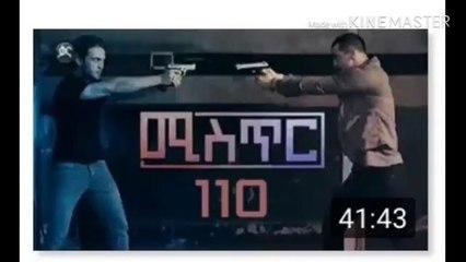 ሚስጥር ድራማ 110 - Mistir drama 110   TVH VIDIO VIRAL